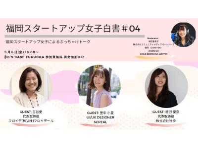 G's ACADEMY FUKUOKA主催|福岡のスタートアップでバリバリ働く女子が登壇!「福岡スタートアップ女子白書 #04」