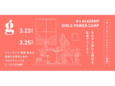 女性のためのプログラミング×ビジネスキャンプを3月に開催!【G's ACADEMY 『GIRLS POWER CAMP』 in ザ・ルイガンズ スパ&リゾート】