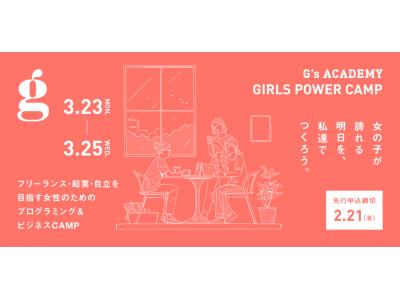 女性のためのプログラミング×ビジネスキャンプを3月に開催!【G's ACADEMY 『GIRLS POWER CAMP』 in ホテルマリノアリゾート福岡】