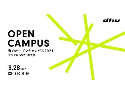 「春のオープンキャンパス2021」3月28日(日)YouTube Liveにてオンライン開催|デジタルハリウッド大学[DHU]
