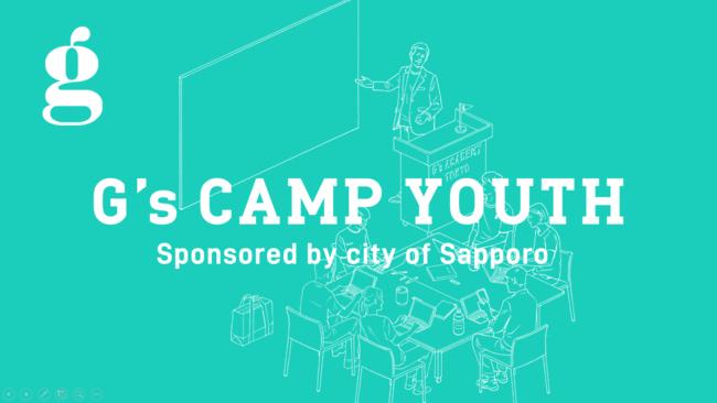 道内の高校生~大学1年生が対象!短期プログラミングキャンプ『G's CAMP YOUTH Sponsored by city of Sapporo』 G's ACADEMY UNIT_SAPPORO