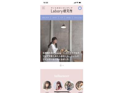 Instagram、TikTokなどで活躍する女性インフルエンサーの本音メディア『Labory研究所』Webサイトオープン!