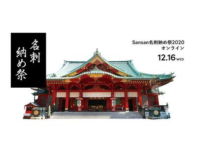 ビジネスパーソンの年末の風物詩「Sansan名刺納め祭2020」を開催