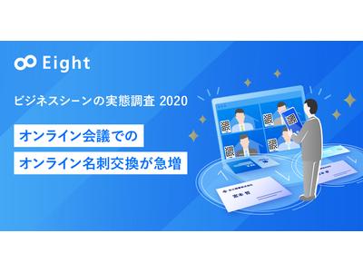 名刺アプリEight、オンラインシフトするビジネスシーンの実態を調査