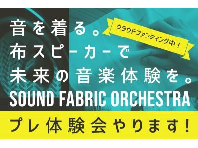 【音を着る!】布状のスピーカーで未来の音楽体験!クラウドファンディング中!