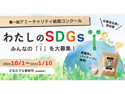 【あなたのデザインが商品ラベルに!】チャリティ絵画コンクール「わたしのSDGs」作品募集開始 <応募期間:2021年10月1日~2022年1月10日>