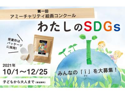 【あなたのデザインが商品ラベルに!】チャリティ絵画コンクール「わたしのSDGs」作品募集開始 <応募期間:2021年10月1日~12月25日>