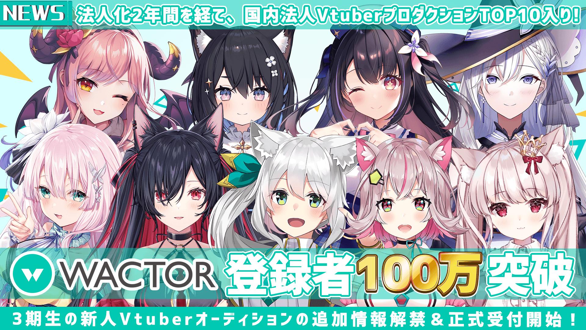 累計登録者100万人突破し日本法人TOP10入り!3年目を迎えたVtuberプロダクションWACTOR3期生の新人Vtuberオーディション情報解禁!