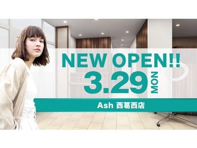 美容室 Ash 西葛西店が3月29日(月)オープン