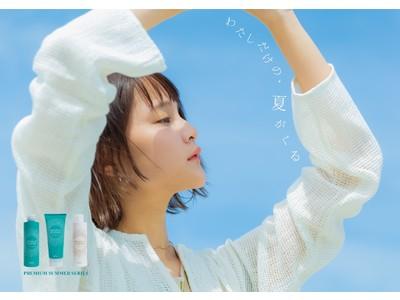 夏のにおい対策や紫外線ダメージケアに特化 夏専用ヘアケアシリーズ「プレミアムサマーシリーズ」美容室 Ashで4月26日販売開始