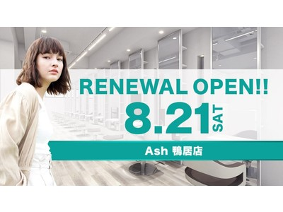 美容室 Ash 鴨居店が8月21日(土)リニューアルオープン