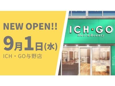 美容室 ICH・GO 与野店が9月1日(水)オープン
