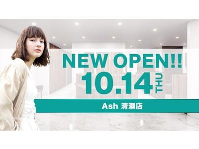 美容室 Ash 清瀬店が10月14日(木)オープン