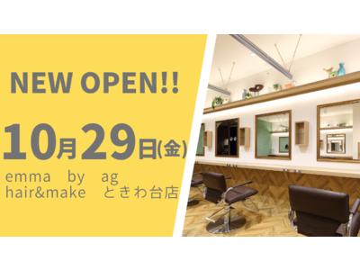 美容室 emma by ag hair&make ときわ台店が10月29日(金)オープン