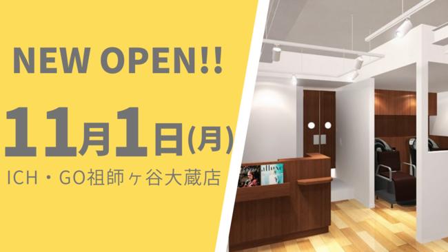 美容室 ICH・GO 祖師ヶ谷大蔵店が11月1日 (月)オープン