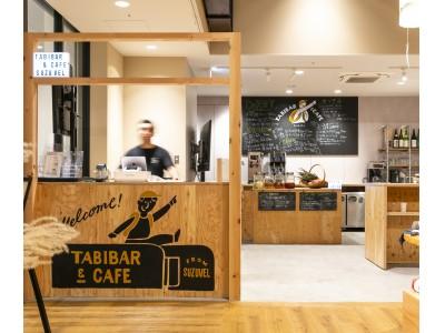 """新潟発 """"食の観光案内所"""" ー 食を通じて地域と人を結ぶ新業態の飲食店が、JR新潟駅構内にオープン"""