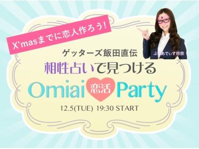 恋愛マッチングサービス「Omiai」、まだ「やっつけ婚活」やってるの?クリスマス前こそ効率よく!最初から最後まで「疲れない婚活」パーティー開催