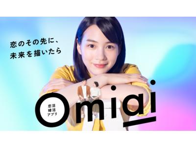 "「Omiai」、withコロナ時代における""将来のパートナー探し""を応援!"