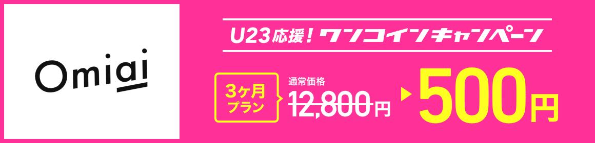 10年目をむかえる恋活・婚活アプリOmiai、10日間限定「U23応援!ワンコインキャンペーン」を開始!