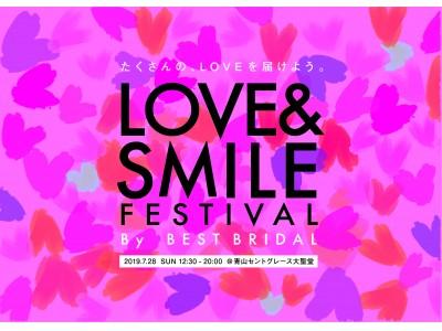 大人気の青山の結婚式場を一般開放!入場無料のスペシャルイベント『LOVE & SMILE FESTIVAL』7月28日(日)青山セントグレース大聖堂にて開催