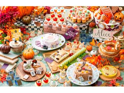 いたずらおばけ達と楽しむ、フォトジェニックな限定デザートブッフェ『アリスのハロウィンパーティー』開催