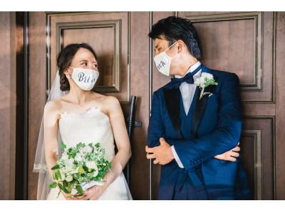 """withコロナ時代でも、楽しみながら""""安心・安全""""の結婚式を叶える!4つの新しい結婚式スタイル『Best Style Wedding』"""