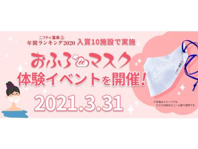 【ニフティ温泉】オリジナル制作の「お風呂専用マスク」体験イベントを3月31日に開催!~年間ランキング2020 入賞10施設にて、1万枚を無償配布~