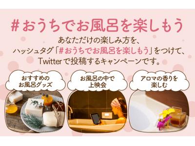ニフティ温泉『#おうちでお風呂を楽しもう』抽選でAmazonギフト券が当たるTwitterキャンペーンを開催!