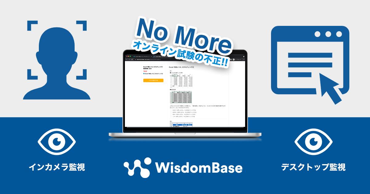 オンライン試験の不正・カンニングをダブルで防止 WisdomBase、インカメラ & デスクトップ監視機能をリリース