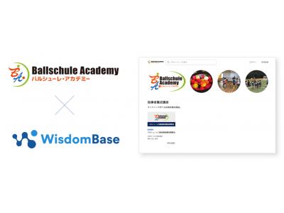 幼児向けボールゲーム教室を運営するバルシューレ・アカデミーがWisdomBaseを導入