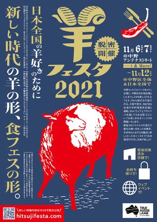 「羊フェスタ2021inなかのアンテナストリート」開催!