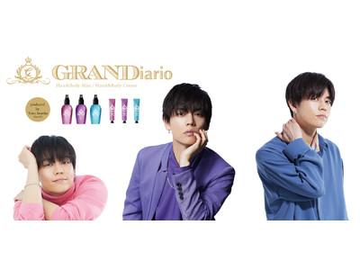 Da-iCE岩岡徹プロデュースのフレグランスブランド「GRANDiario(グランディアリオ)」が新登場!