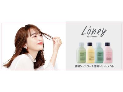 青山の人気サロンLONESSプロデュース!乳酸菌とスーパーフードで頭皮環境を整え、まとまる髪へ。Loney by LONESS 2021年9月15日 新発売