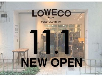 ロープライスでエコな古着屋『LOWECO(ロエコ)』が大阪で人気のエリア、中崎町にオープン!!