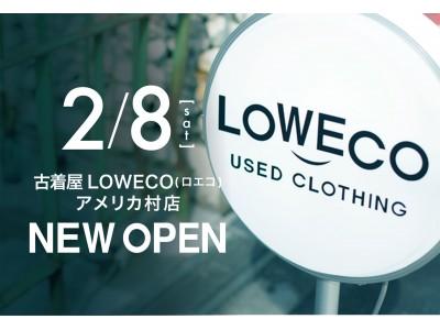 大阪の中崎町で話題のロープライスでエコな古着屋『LOWECO(ロエコ)』がアメリカ村にNEW OPEN!!
