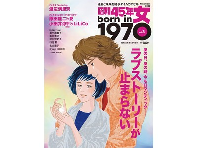 """過去と未来を結ぶタイムカプセル…『昭和45年女・1970年女』vol.3が 9月30日(木) に発売! 里中満智子先生の表紙で """"ラブストーリー"""" 大特集をお届けします。"""