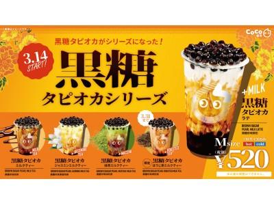 【CoCo都可】人気の『黒糖タピオカラテ』に4種の仲間が新登場!!