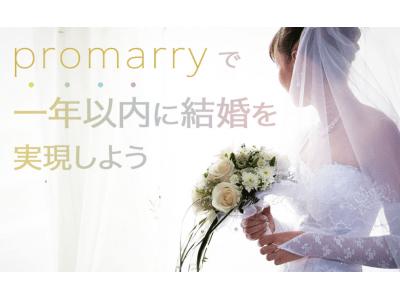 おすすめの結婚相談所を紹介する総合情報ポータルサイト「promarry」をリリース!
