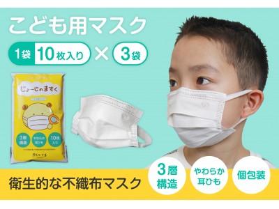 【子供用マスク再販】まもサーチオンラインストアにて「じょーじのますく」予約販売開始のお知らせ