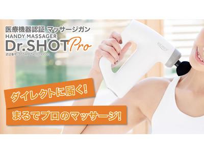 本日Makuakeにて公開開始!RIORES(R)から初の管理医療機器のマッサージガン「Dr.SHOT Pro」が応援購入可能に!
