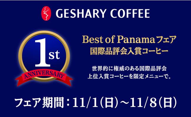 【GESHARY COFFEE】日比谷店オープン1周年を記念して1st Anniversary BOP Fair開催