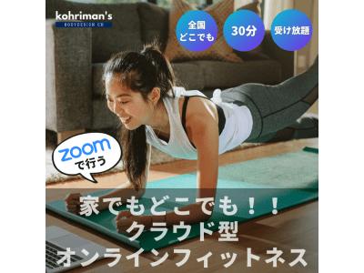 《期間限定無料!》KOHRIMANプロデュース・オンラインフィットネス・スタート!