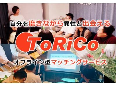 日本初!自分を磨きながら異性と出会える会員制オフライン型マッチングサービス「ToRiCo-トリコ-」リリース!