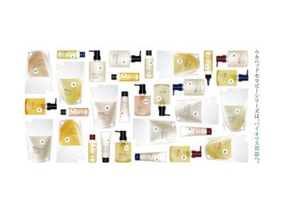 ウカは、サステナブルへ。3月19日(金)にヘッドセラピーシリーズの 容器をバイオマス素材へリニューアルします。ukaの黄金値は5.2、同日発売でpHシャンプーも登場。先行予約キャンペーンも。
