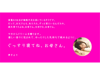 4月19日(月)より母の日キャンペーンをスタート。ぐっすり寝てね、お母さん。