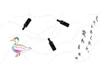 ミストをしたら、変わるカモ。uka エッセンシャルミストの特別キャンペーンをスタートします。