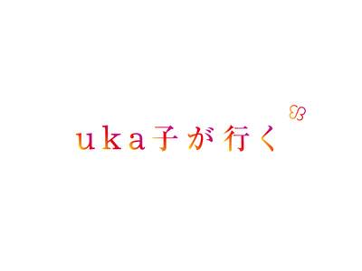 uka子が行く。と題し、4月27日(火)よりインスタグラムの公式アカウントにてインスタライブの配信をスタート。