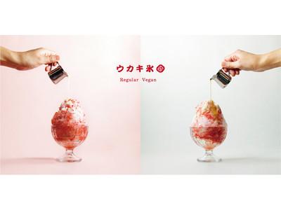 今年も「ウカキ氷」はじめました。ukafe(ウカフェ)で人気の夏メニューがスタート!