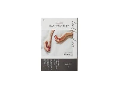 手は「生ける道具」です。爪を美しく整えるだけで気持ちも前向きに。誰でもすぐにマネしたくなる教科書のような一冊。