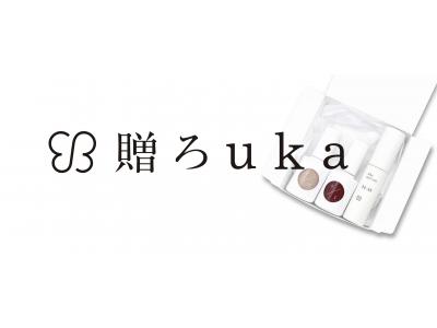 テーマは「贈ろuka(ウカ)」ukaは渋谷スクランブルスクエアで12/19(木)から開催されるイベントに出展いたします。